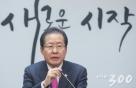 """홍준표 """"계파정치 안한다…친홍계는 계파 아냐"""""""