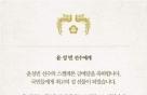"""文대통령 '스켈레톤 金' 윤성빈에게 축전…""""최고의 설 선물"""""""