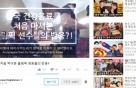떡볶이 맛본 올림픽 영웅의 반응은…유튜브로 본 한국