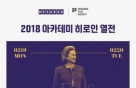 메가박스, '2018 아카데미 여성 히로인 열전' 상영