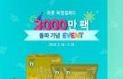 예지미인 '좌훈쑥찜질패드' 판매 3천만 팩 돌파
