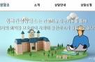 한미글로벌, 건설분쟁 온라인 무료 컨설팅 개시
