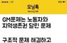 """[모닝톡]우원식 """"GM문제, 노동자와 지역생존권 달려"""""""