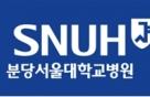 분당서울대병원, 비정규직 근로자 '정규직 전환' 채용