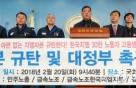 """한국GM 노조 """"2월말까지 사측과 자구안 못낸다"""""""