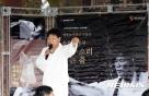 문화재청, '성폭행 의혹' 인간문화재 하용부 지원금 보류
