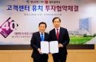 하나카드, 광주광역시와 고객센터 투자협약 체결