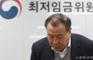 최저임금委 정상화 위해 고개 숙인 어수봉 위원장