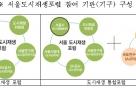 도시재생 집단지성 '서울도시재생포럼' 발족