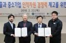 중기중앙회-산인공, 청년일자리 창출 업무협약