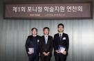 포니정재단, '제1회 포니정 학술지원 연찬회' 개최