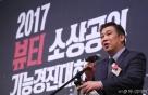 소상공인연합회, 23일 차기 회장선거 무산