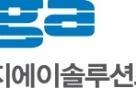 "SGA솔루션즈, 지난해 매출 '역대 최대'…""블록체인으로 가속도"""