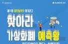 """""""가상화폐 예측왕 찾아요"""" 제1회 레인보우닷 리그"""