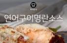 """[뚝딱 한끼] """"맛있는거+맛있는거""""…명란연어구이 레시피"""