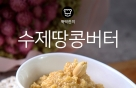 [뚝딱 한끼] 홈메이드 '땅콩버터' 레시피