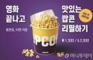 메가박스, 팝콘 리필 서비스 출시