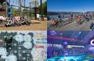문체부, '지역특화 스포츠관광사업' 지자체 공모