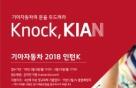 기아차 정규채용 연계 '인턴K' 19일까지 모집..졸업생도 지원 가능