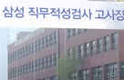삼성전자 상반기 공채 스타트…12~20일 원서접수