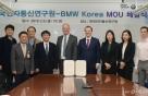 BMW R&D센터-한국전자통신연구원 MOU..기술개발 협력
