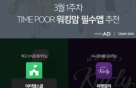 오픈애즈, 신학기 맞아 워킹맘 필수 앱 4종 발표