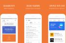 가상통화 투자서비스 '헤이비트', 안드로이드 앱 출시