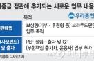 '보폭' 넓힌 우리종금…가까워진 '증권사 전환'
