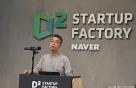 """송창현 CTO """"어웨이는 네이버 기술 진화의 시작점"""""""