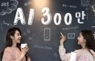 """""""아리아"""" 한달 1억번 넘게 불러…SKT """"AI 국내 1등 굳혔다"""""""