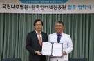 KISA, 국립나주병원과 손잡고 '118 감정노동 근로자' 치유