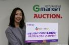 CJ헬로, 1.98만원 10GB 보편 요금제 출시…옥션·G마켓서 판매