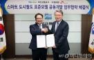 SKT, 부산교통공사와 맞손…IoT 기술로 미세먼지·화재 감지
