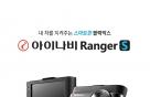 팅크웨어, 슈퍼 HD 탑재 '아이나비 레인저 S' 출시