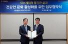 신한은행, 라이나전성기재단과 건강한 문화 활성화 업무협약