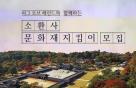 라이엇, '소환사 문화재지킴이' 활동 확대…예산 2배 늘려