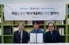 게임인재단, '게임을 통한 역사 대중화' 협약