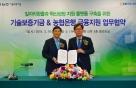 농협은행, 기보와 일자리창출·혁신창출기업 지원협약