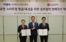 LG전자-정보통신산업증흥원, 유망 스타트업 발굴·지원