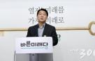 """안철수 """"민주당·한국당서 배제된 분 영입할 것""""(종합)"""
