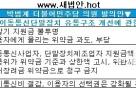 """""""휴대폰 이용자들의 선택권 강화"""" 박범계 '단통법 개정안' 발의"""