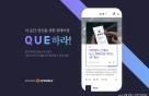싸이월드, 개인 맞춤형 뉴스 큐레이션 '큐' 출시