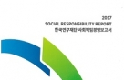 한국연구재단, 첫 '사회책임경영보고서' 발간