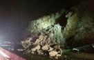 서천 공주 고속도로 산사태로 차량 파손… 4명 부상