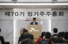 美·中 갈등에 韓 반도체 유탄?…자신있는 SK하이닉스 주총