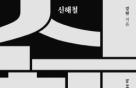 """""""신해철, 지워진 어제의 예술 아닌 약속된 내일의 희망"""""""