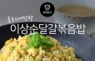 [뚝딱 한끼] 효리네민박 '이상순 달걀볶음밥'