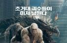 CJ CGV, 재난 블록버스터 '램페이지' 스크린X 상영