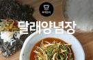 """[뚝딱 한끼] """"봄을 먹자""""…달래양념장"""