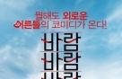 CJ CGV, 노년층 초대 시사회 '나눔 컬처 위크' 개최